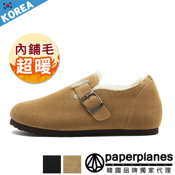 PAPERPLANES紙飛機 正韓製 版型正常 超輕量耐穿麂皮釦帶 保暖鋪毛平底包鞋休閒鞋【B7901489】3色