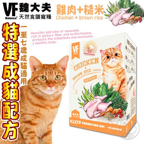 【培菓寵物48H出貨】美國VF魏大夫》特選成貓雞肉+米配方-1.5kg