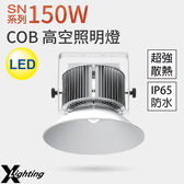 LED SN系列 150W COB 高空照明燈 白黃 高效散熱防水 無線燈控BSMI認證 兩年保固 X-Lighting