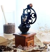磨粉機 咖啡磨豆機 復古大搖輪手動家用磨粉機 鑄鐵匠 手搖咖啡豆研磨機 西城故事