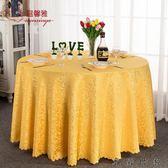 桌布布藝圓形餐桌布方桌大圓桌桌布/米蘭世家