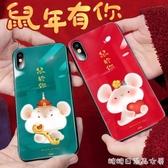 新年手機殼-鼠年蘋果x手機殼iphonex情侶xr玻璃xsmax網紅7/8plus可愛xs女硅膠 糖糖日系