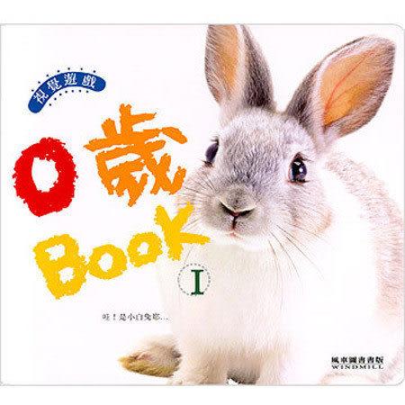 【奇買親子購物網】0歲BOOK(Ⅰ)-視覺遊戲