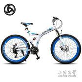 摺疊山地車自行車21速男女式變速單車雙減震賽車 igo 全館免運