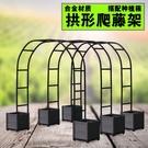 園藝拱門爬藤架