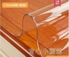 桌布厚pvc軟塑膠玻璃磨砂透明茶幾桌布防水防油防燙免洗水晶板餐桌墊 新年特惠
