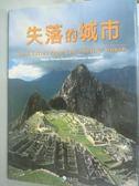 【書寶二手書T2/地理_QIV】失落的城市_瓜伊托利