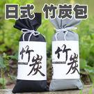 日式竹炭包 除溼 除濕 除臭 防潮 防異味(顏色隨機出貨)