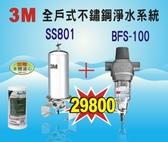 【3M 全戶式淨水系統】 3M SS801全戶式不鏽鋼淨水系統+反洗式淨水系統 BFS1-100