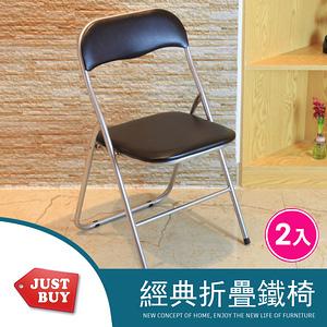 【JUSTBUY】便攜式經典折疊靠背鐵椅-CR0001(2入組)