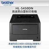 Brother HL-5450DN 高速黑白雷射印表機(公司貨)(8成新中古機) (內含全新相容碳粉匣)