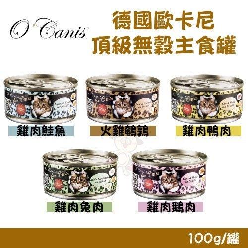 *WANG*【單罐】德國歐卡尼《頂級無穀主食貓罐頭》多種口味 100g/罐