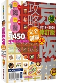 京阪神攻略完全制霸2019-2020【城邦讀書花園】