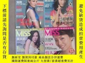 二手書博民逛書店罕見MISS現代服裝2006(2.3.6.7.8.9.10.11