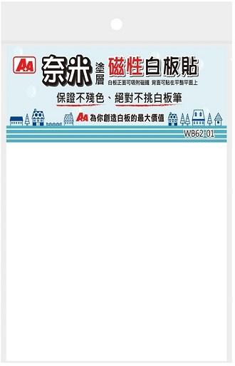 A+A 無毒 奈米塗層 60*90cm 磁性白板貼 6mm (鐵/背膠) /個 WB62-05