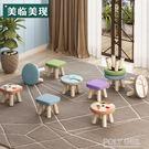 小凳子實木家用小椅子時尚換鞋凳圓凳成人沙發凳矮凳子創意小板凳ATF限時下殺95折