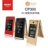 【保固兩年】INO CP300 4G LINE FB 老人機 長輩機 摺疊手機 小摺機 手機 雙螢幕
