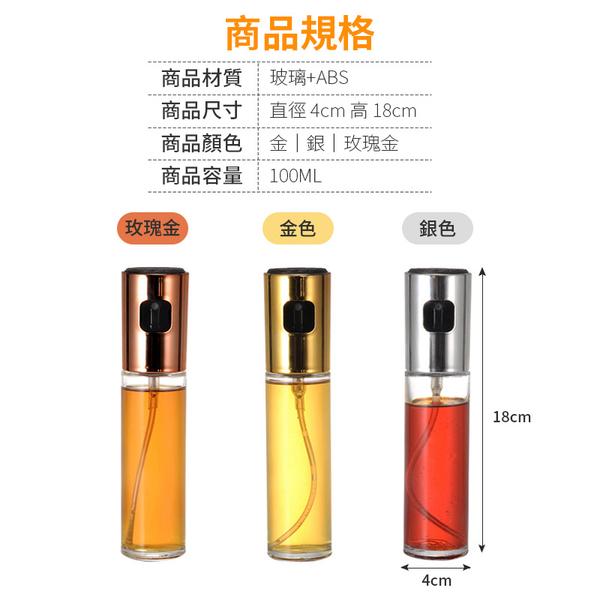 【G5003】《均勻控油!料理必備》玻璃噴霧瓶 氣炸鍋噴油瓶 噴霧罐 噴霧容器 噴油罐 調料瓶