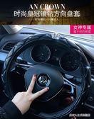 時尚鑲鉆汽車方向盤套女四季通用 BS21186『科炫3C』