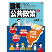 圖解公共政策(4版)