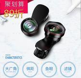 廣角鏡頭 手機鏡頭單反通用無畸變廣角微距魚眼三合一套裝iPhone X抖音神器蘋果8p拍照攝像免運