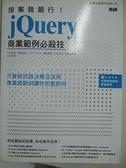 【書寶二手書T1/電腦_JQ2】接案我最行: jQuery 經典範例必殺技_北川貴清, 津留敏哉