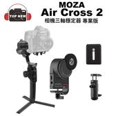 MOZA 魔爪 三軸穩定器 AirCross 2 專業版 相機 手機 三軸 手持 穩定器 公司貨