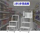 超市行動平台梯倉庫裝卸登高車2步3步  ...