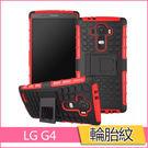 車輪紋 LG G4 手機殼 輪胎紋 lg H818 H815 保護套 全包 防摔 支架 外殼 硬殼 足球紋 球形紋 盔甲