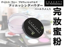 CHACOTT 完妝蜜粉 防暈染 打底 透白 不黏膩 出油 粧前 不含粉撲 美白 清爽 妝前乳 保養 底妝 修飾