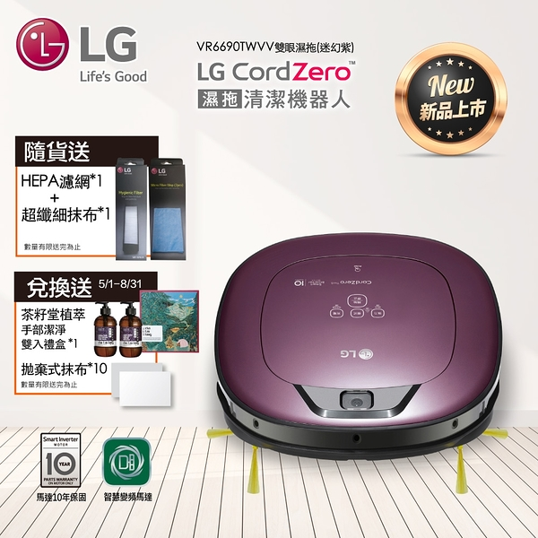 LG-CordZero WiFi濕拖清潔機器人(防毛髮糾結)-迷幻紫 VR6690TWVV