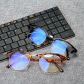 防輻射眼鏡男女款防藍光電腦護目鏡配眼睛架韓版平光眼鏡框潮 〖korea時尚記〗