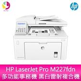 分期0利率 惠普 HP LaserJet Pro M227fdn 多功能事務機 黑白雷射複合機