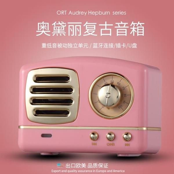 藍芽音箱少女心復古小音響迷你無線插卡創意可愛u盤手機重低音炮