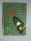【書寶二手書T7/動植物_JHO】台灣原鄉動物特輯_梁美玲_附光碟