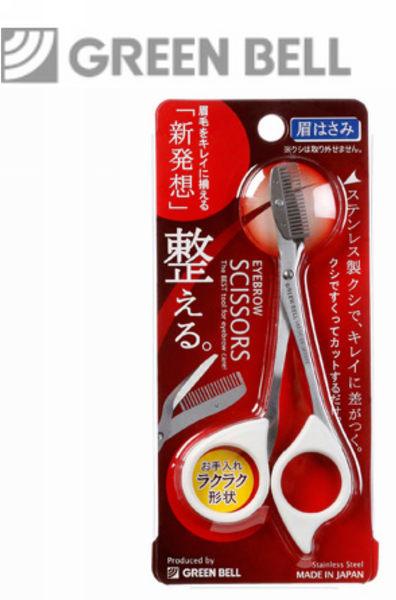 【永昌文具】日本GB綠鐘專利設計達人級眉毛修容剪(MI-245)