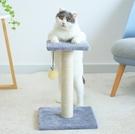 貓跳臺 貓抓柱貓爬架抓板小型多功能貓架劍麻貓樹跳臺貓爬柱TW【快速出貨八折下殺】
