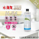 水蘋果【快速到貨~刷卡含稅】水蘋果公司貨 EVERPURE H54 濾心 ,適用 愛惠浦 淨水器