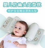 防偏頭嬰兒枕頭0-1歲新生兒糾正矯正睡姿偏頭0-3-6個月寶寶定型枕 艾尚旗艦店