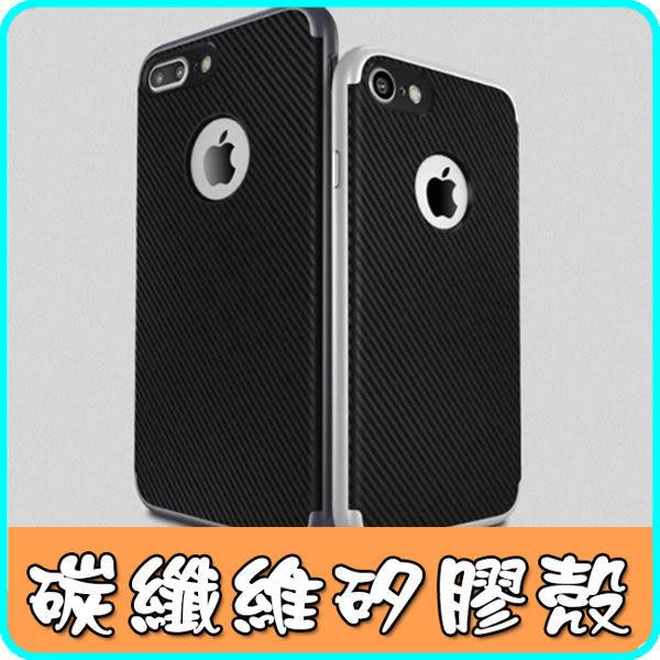 蘋果 iPhone7 Plus 防摔殼 手機殼 5.5吋 矽膠 電鍍邊 防摔 包邊 大黃蜂 碳纖紋 手機保護殼 防摔 套 7Plus