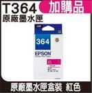 EPSON T364(364) 紅 原廠盒裝墨水匣