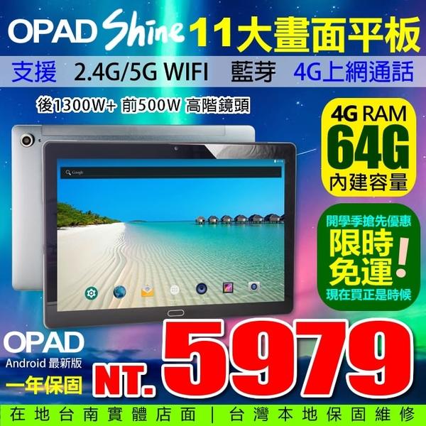 11吋高階最新款20核4G上網通話4G-RAM內置64G儲存+人臉辨識台灣OPAD視網膜平板電競3D追劇順洋宏有保固