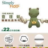 【毛麻吉寵物舖】SimplyFido 查理蛙(拉繩)啾啾玩具