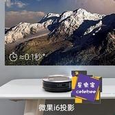 迷你投影儀 i6投影儀迷你便攜家用小型高清家庭影院支持1080p無線手機投牆看電影宿舍學生T