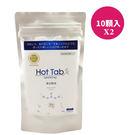 【Hot Tab】重炭酸泉錠-10顆裝精...