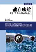 (二手書)龍在座艙─中華文化與科技的百年掙扎