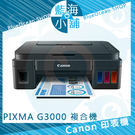 Canon 佳能 PIXMA G3000原廠大供墨複合機