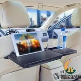 車載小桌板汽車折疊電腦支架車用桌子餐桌汽車后座平板支架辦公桌【創世紀生活館】