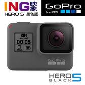 【6期0利率】GoPro HERO5 BLACK 台閔公司貨 極限運動攝影機 防水 Hero 5 黑色 4K影片