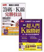 今周刊特刊: 圖解超入門K線勝經+籌碼×K線完勝技法(二冊合售)